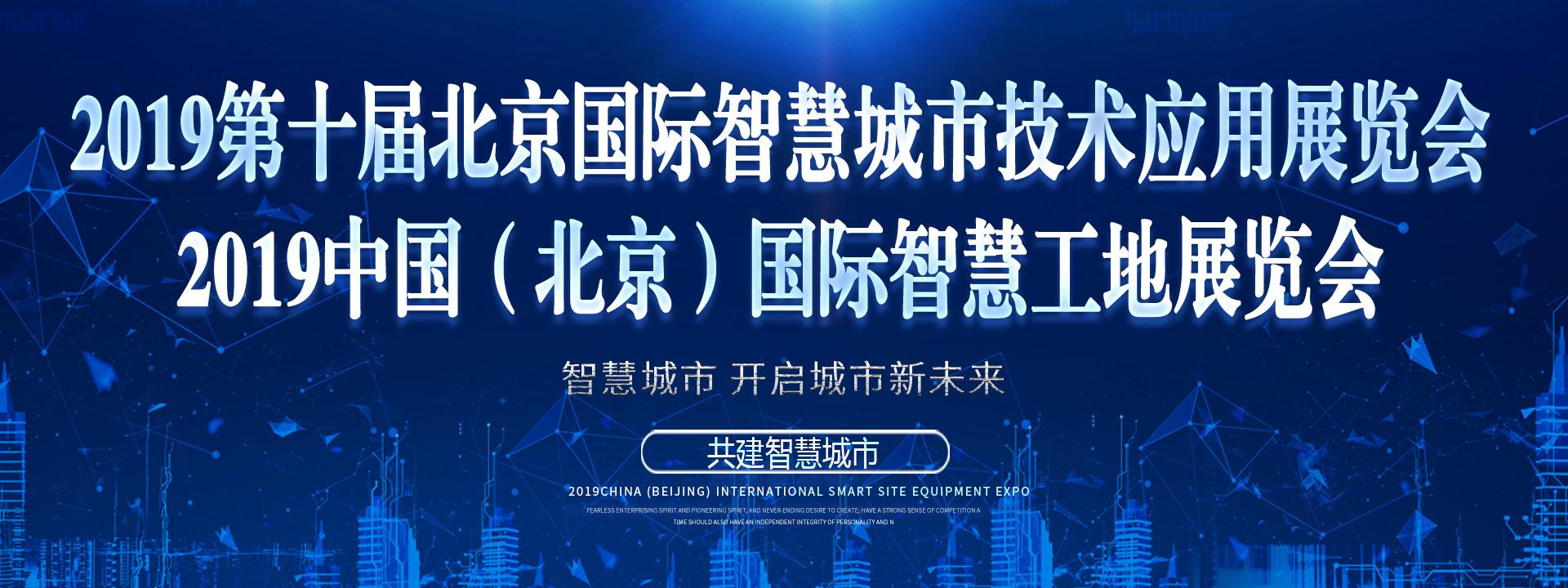 2019中国国际智慧城市、智慧工地展览会