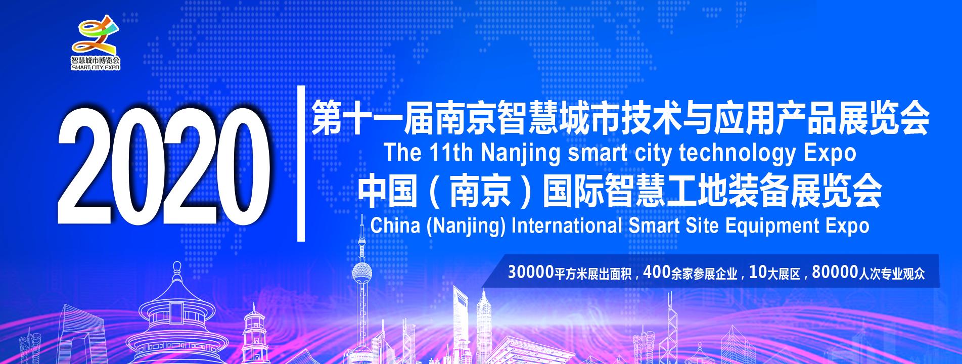 2020中国国际智慧城市、智慧工地展览会