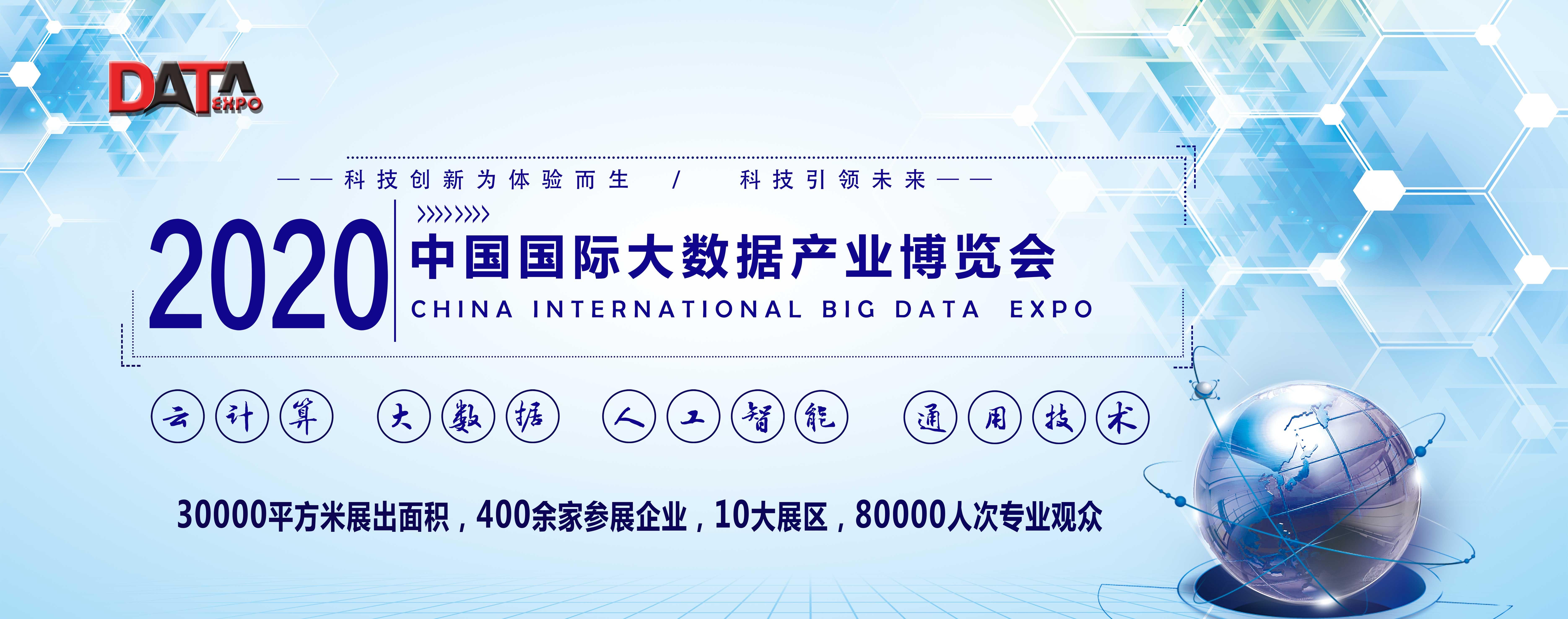 大数据展会