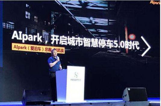 爱泊车中标北京停车电子收费项目,开创智慧停车新时代