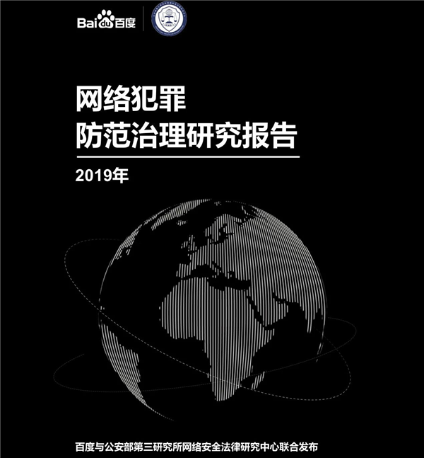 2019年网络犯罪防范治理研究报告