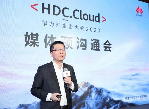 华为在北京举行了华为开发者大会2020