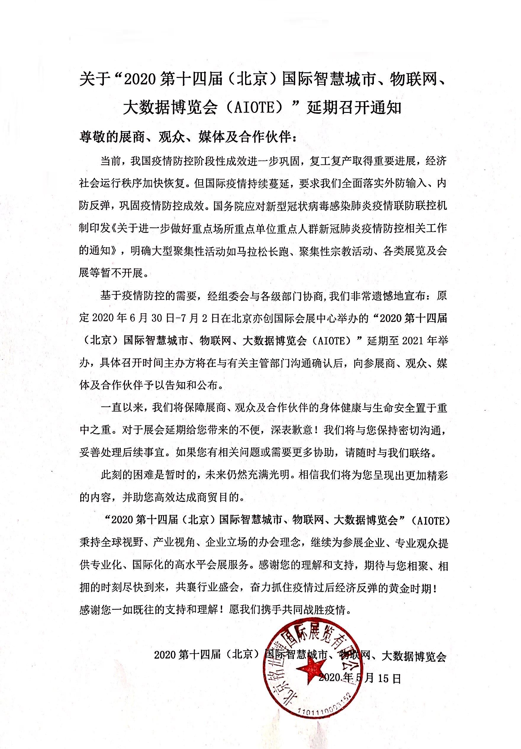 2020北京大数据产业博览会-延期通知