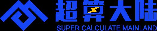 """算力改变世界""""超算大陆""""亮相:2020南京智博会"""